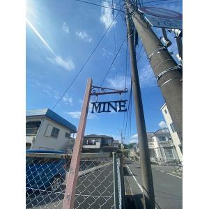 MINE 物件写真3 エントランス
