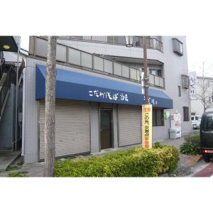 宇田川店舗 物件写真2 建物外観