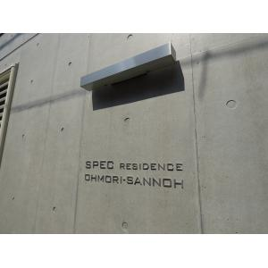 SPEC RESIDENCE 大森山王 物件写真4 建物外観