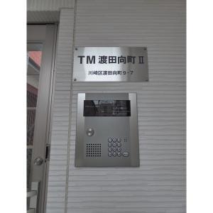 TM渡田向町Ⅱ 物件写真3 その他共有部分