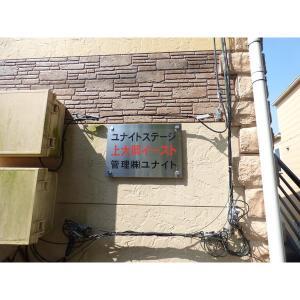 横浜市港南区上大岡東1丁目 アパート 物件写真3 その他共有部分