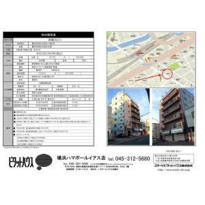 西横浜ビル