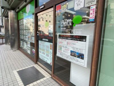 ピタットハウス幕張本郷店