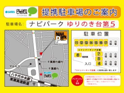 ピタットハウス八千代中央店