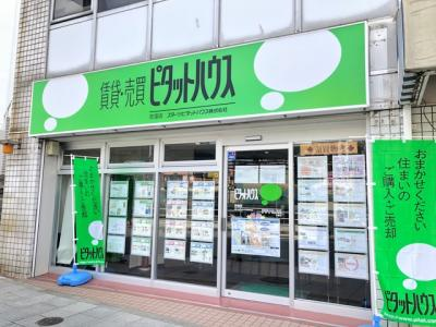 ピタットハウス荻窪店