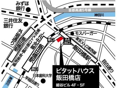 ピタットハウス飯田橋店