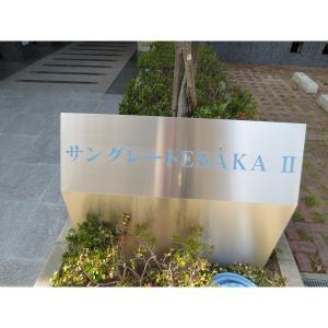 サングレートESAKAⅡ 物件写真2 建物外観