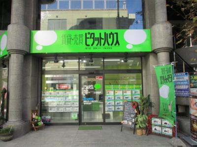 ピタットハウス塚口店 外観写真