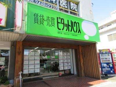 ピタットハウス長町店