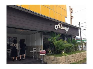 always cafe(オールウェイズ カフェ)