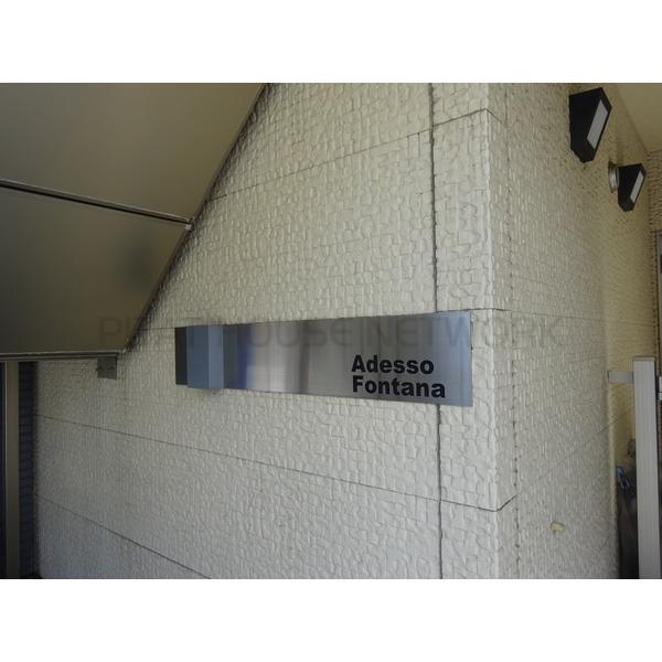 Adesso Fontana 神奈川県横浜市港北区大曽根 賃貸