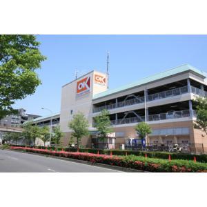 南山田2丁目土地 周辺環境写真4 オーケー北山田店:987m