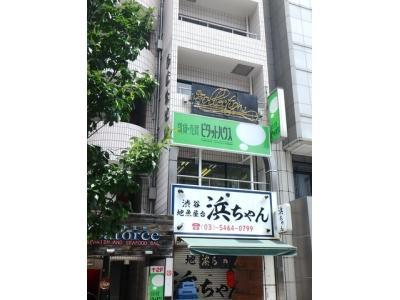 ピタットハウス渋谷明治通り店