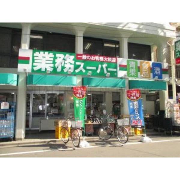 スーパー 田端 業務