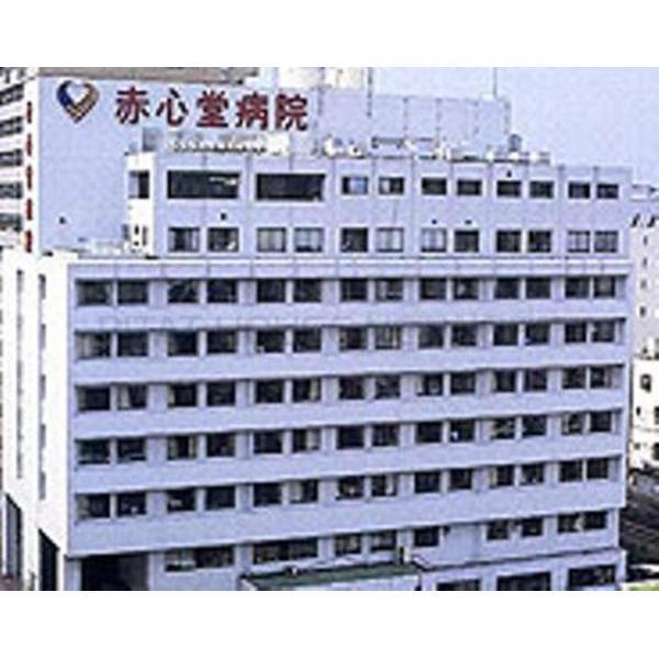 赤心 堂 病院