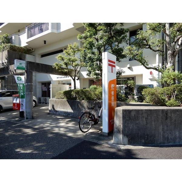 北 須磨 郵便 局