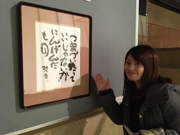 相田みつを美術館に行ってきまし...