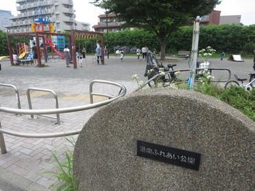 港南ふれあい公園!