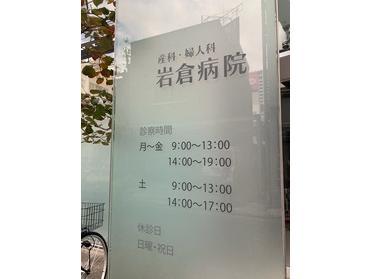 岩倉 病院