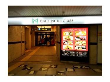 6番出口地下直結のmaruyama class♪