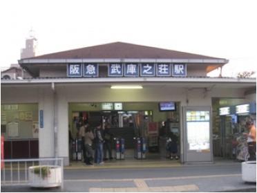 武庫之荘駅 賃貸